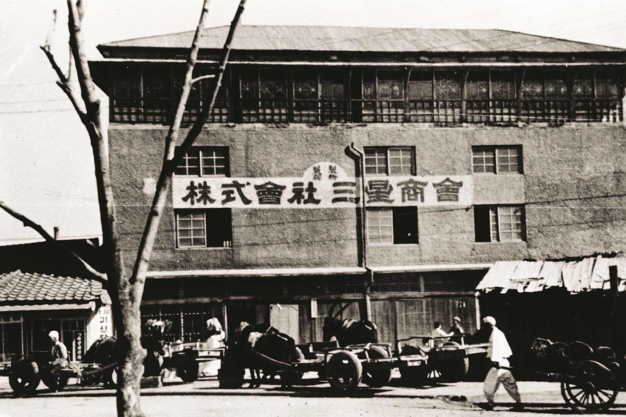 Primer edificio de la exportadora Samsung en 1938